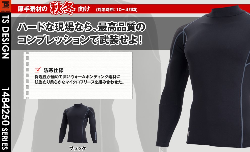 84250 ハイネック長袖Tシャツ