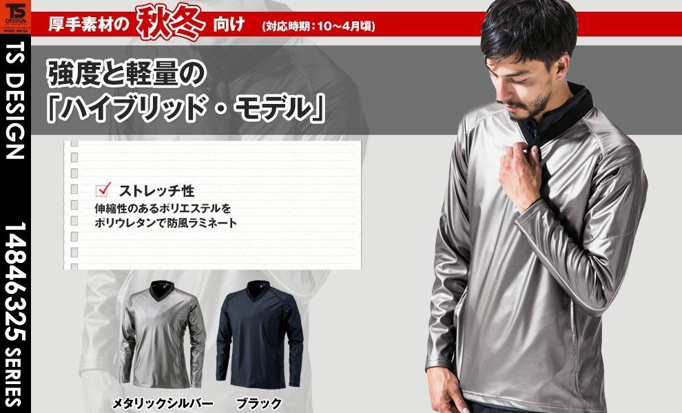 846325 ウインドブレーカーシャツ