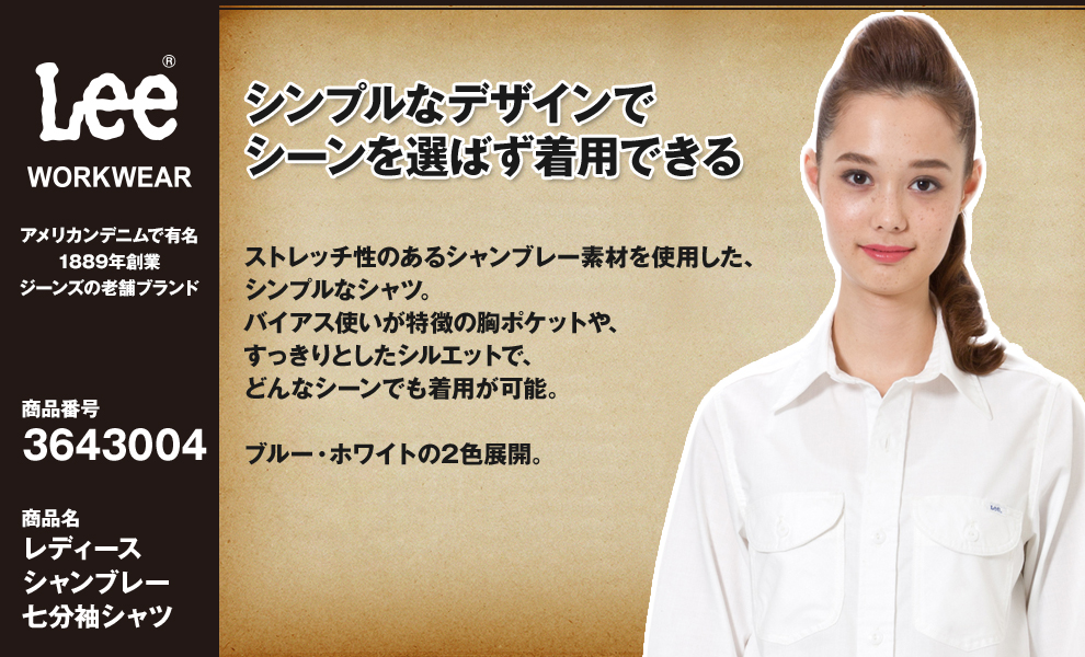 LCS43004 シャンブレー七分袖シャツ