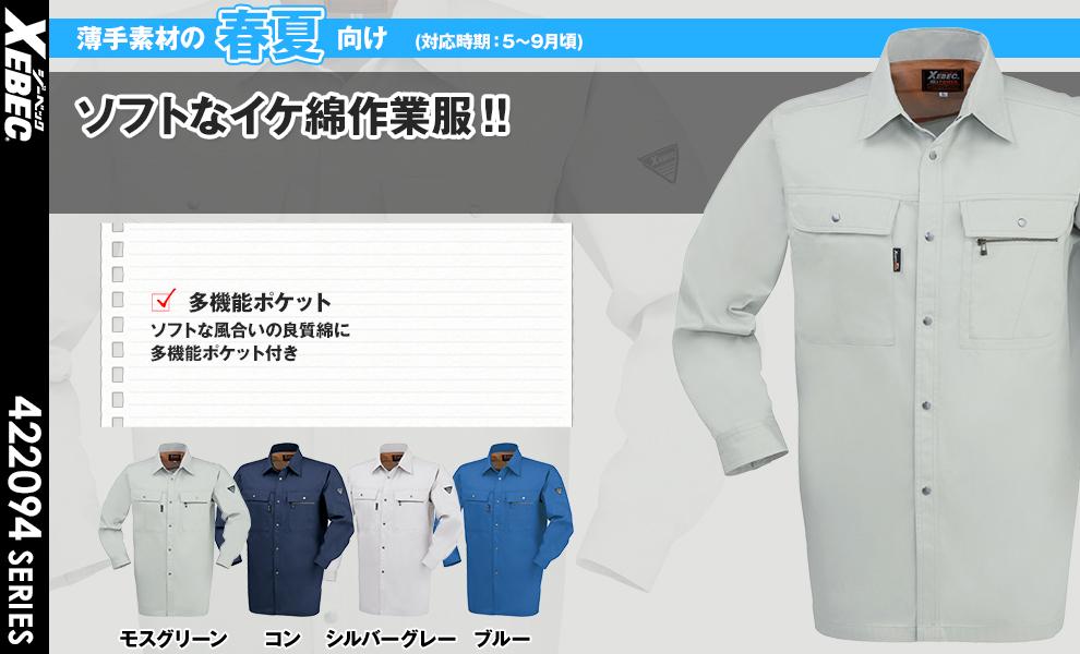 2093 長袖シャツ