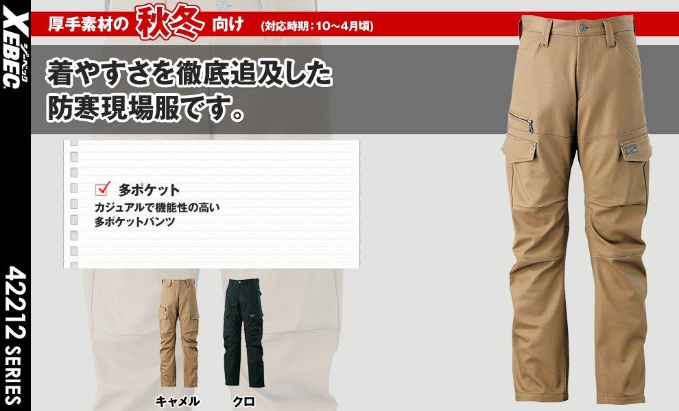 210 防寒パンツ