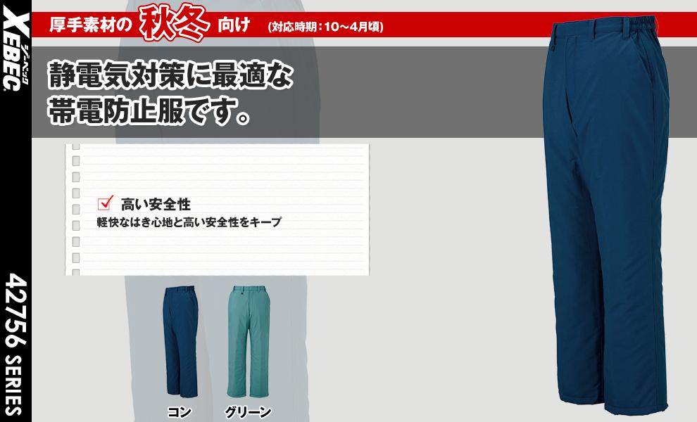 757 防寒パンツ