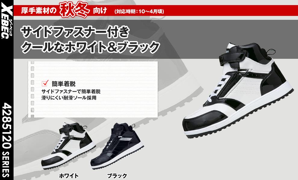 85120 安全靴