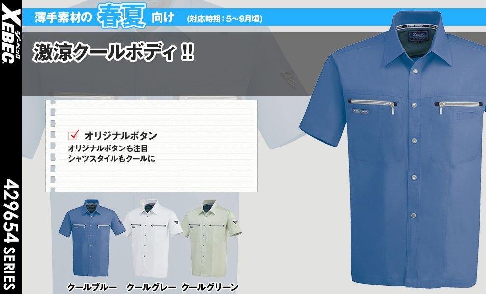 9652 半袖シャツ