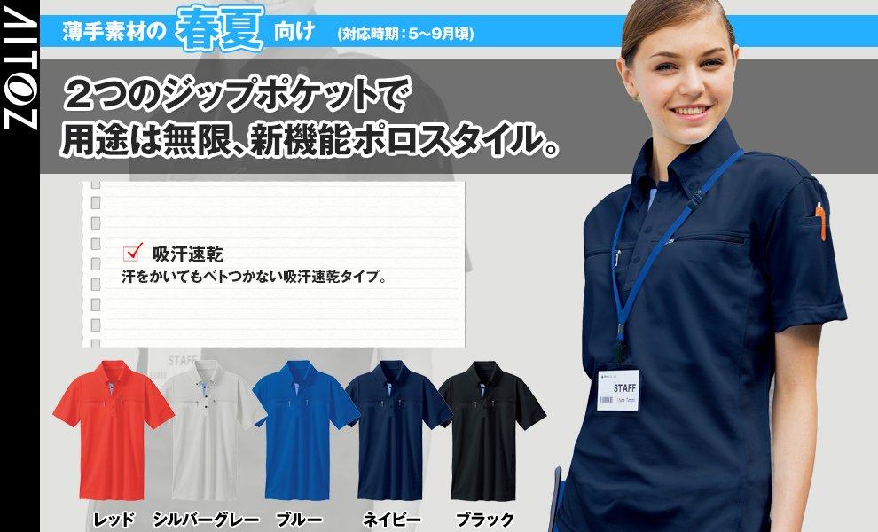 10602 ボタンダウン半袖ポロシャツ