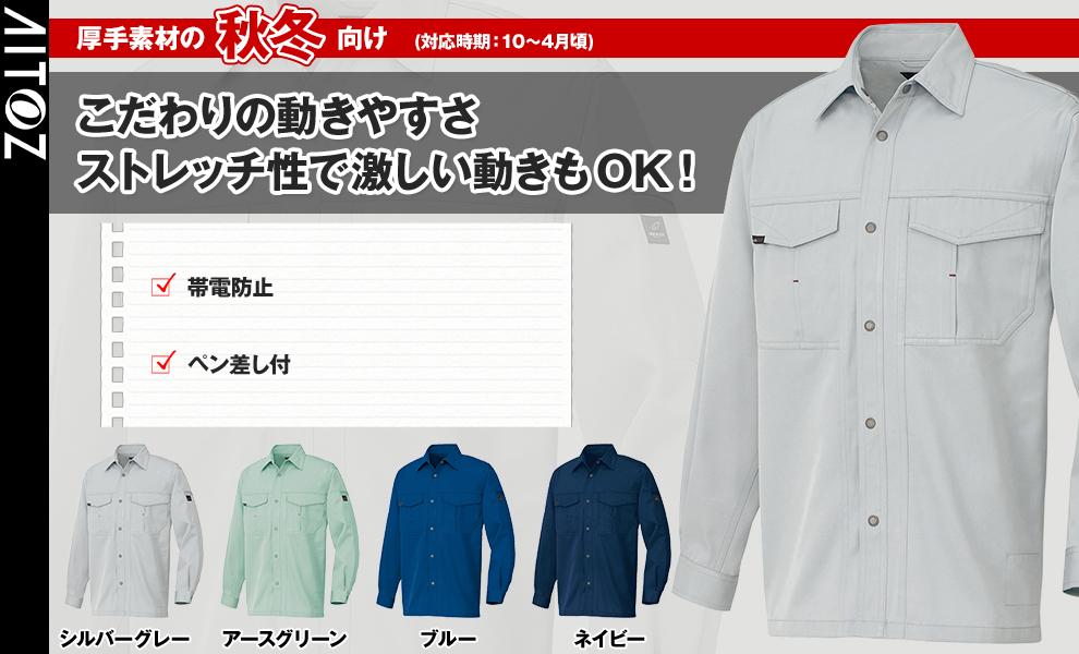 AZ-1605 長袖シャツ