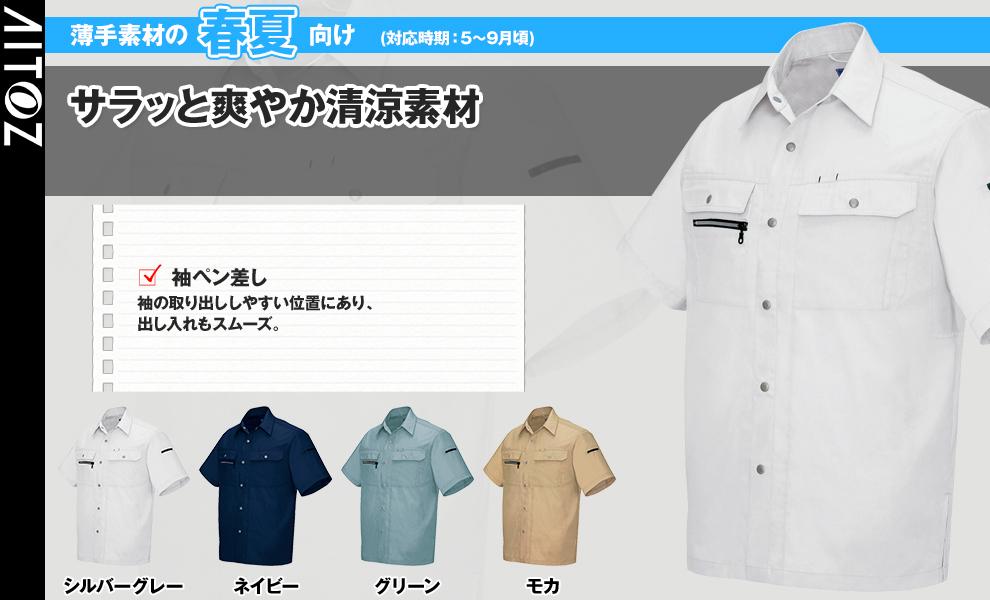 AZ3437 半袖シャツ