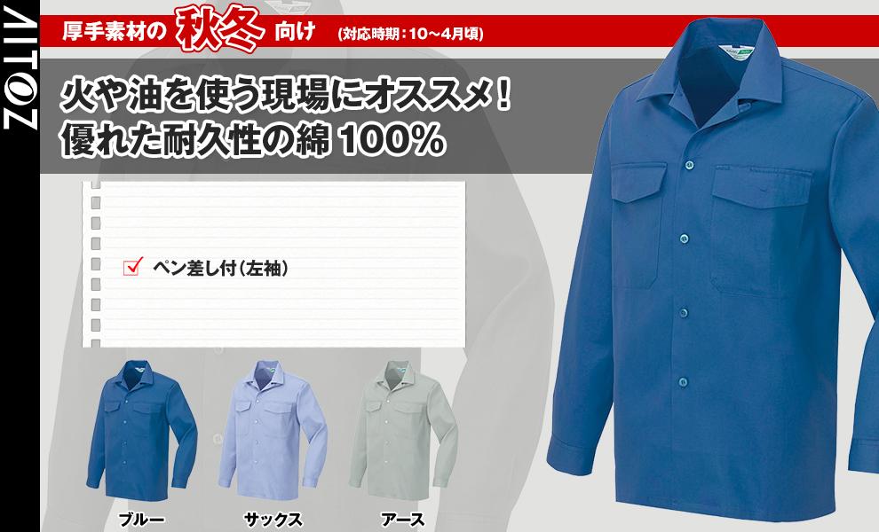RS-406 長袖シャツ
