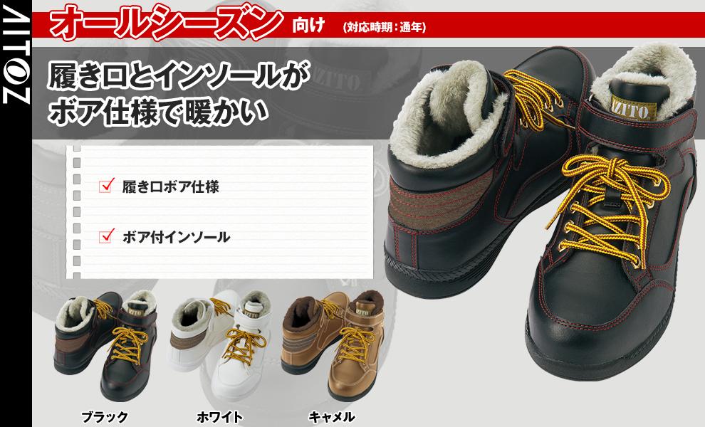 AZ-51703 安全靴