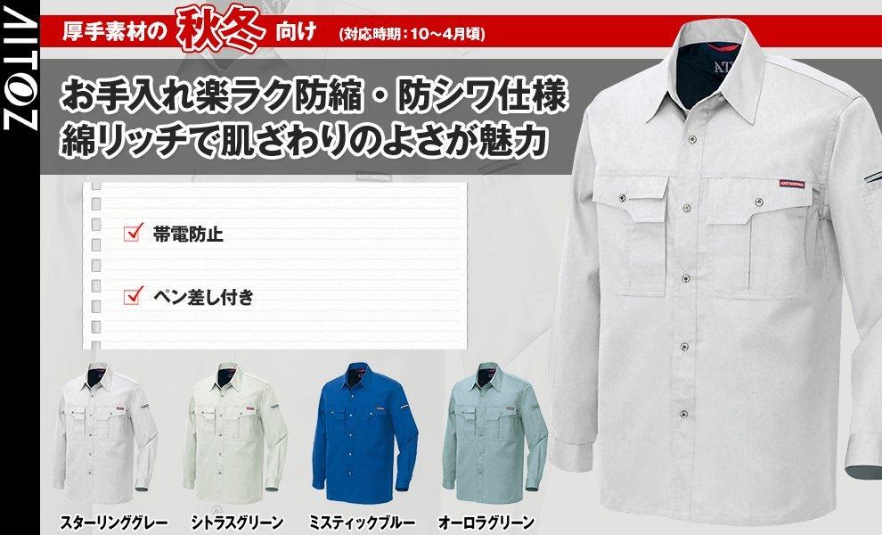 AZ-5395 長袖シャツ