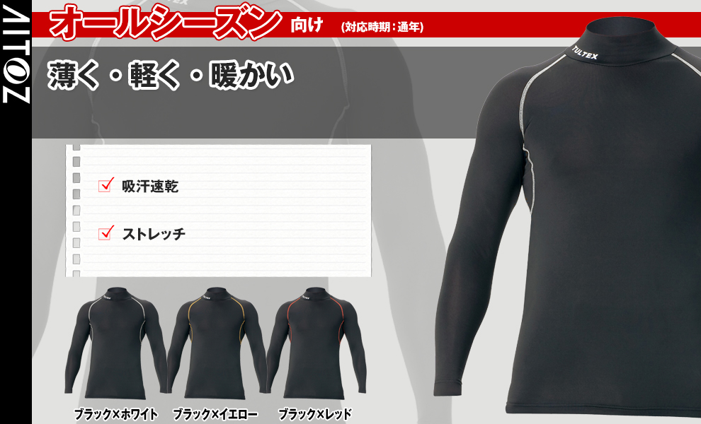 551036 ハイネックTシャツ