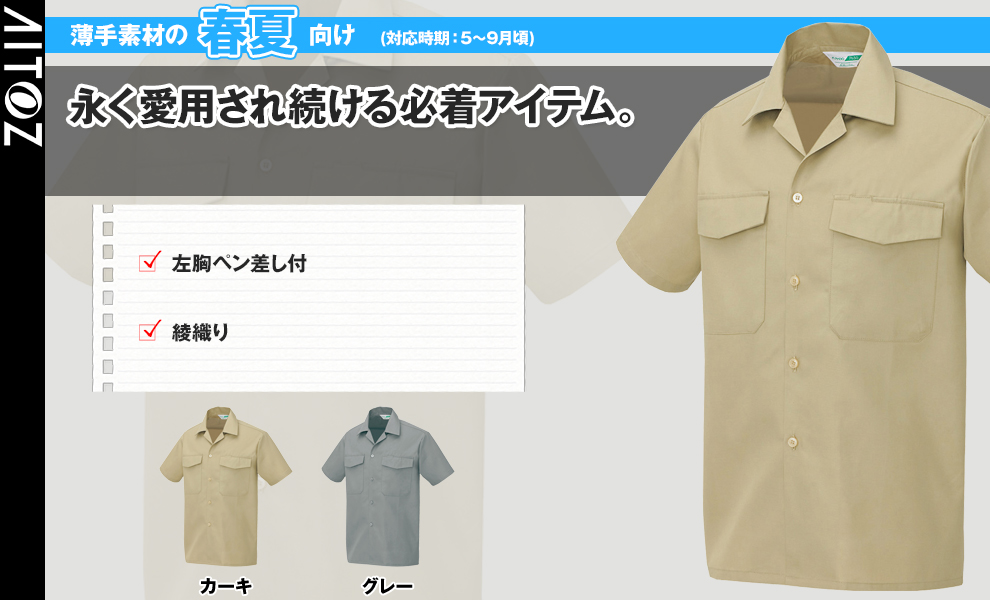 AZ-561 半袖シャツ
