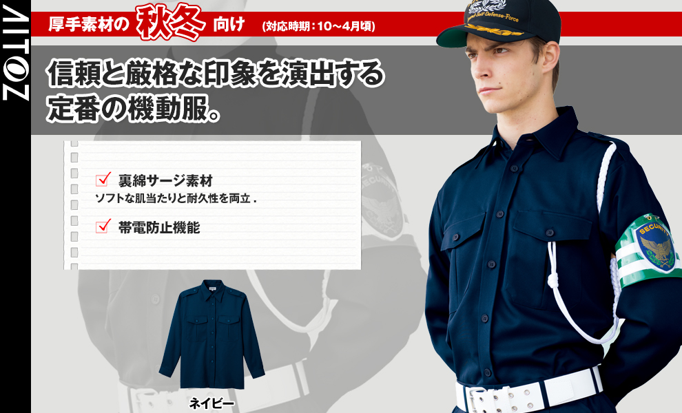 AZ-68048 機動長袖シャツ