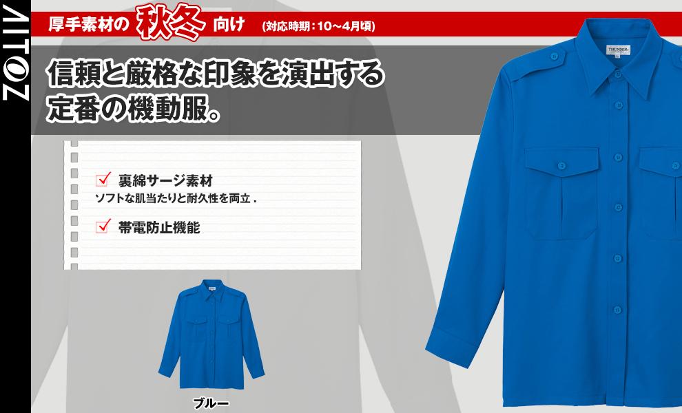 AZ-68050 機動長袖シャツ