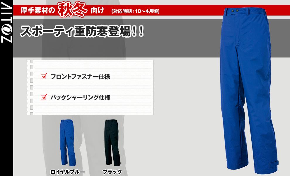 AZ-8862 防寒パンツ