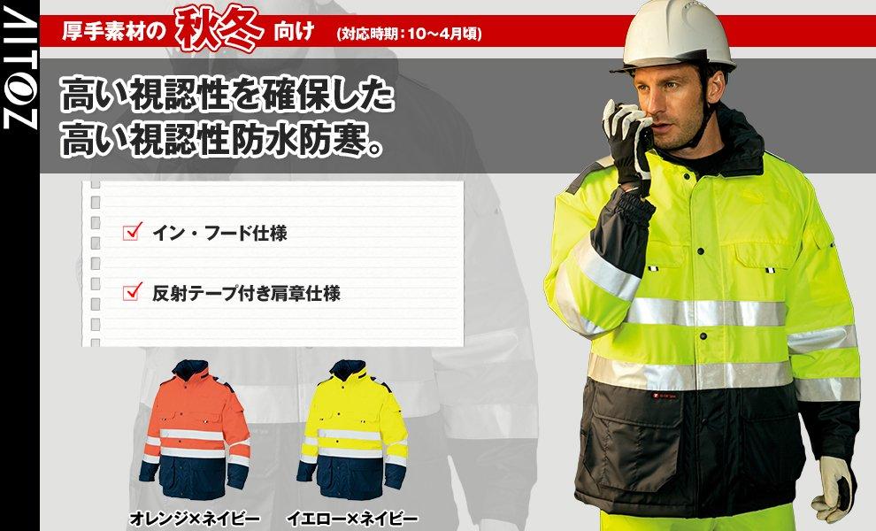 AZ-8960 防水防寒コート