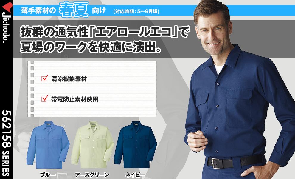 2155 長袖オープンシャツ