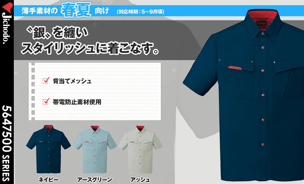 47514 半袖シャツ