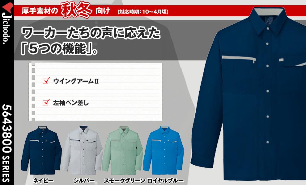 47804 長袖シャツ