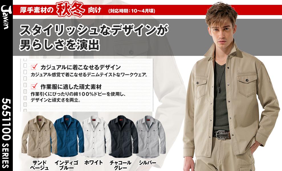 51004 長袖シャツ