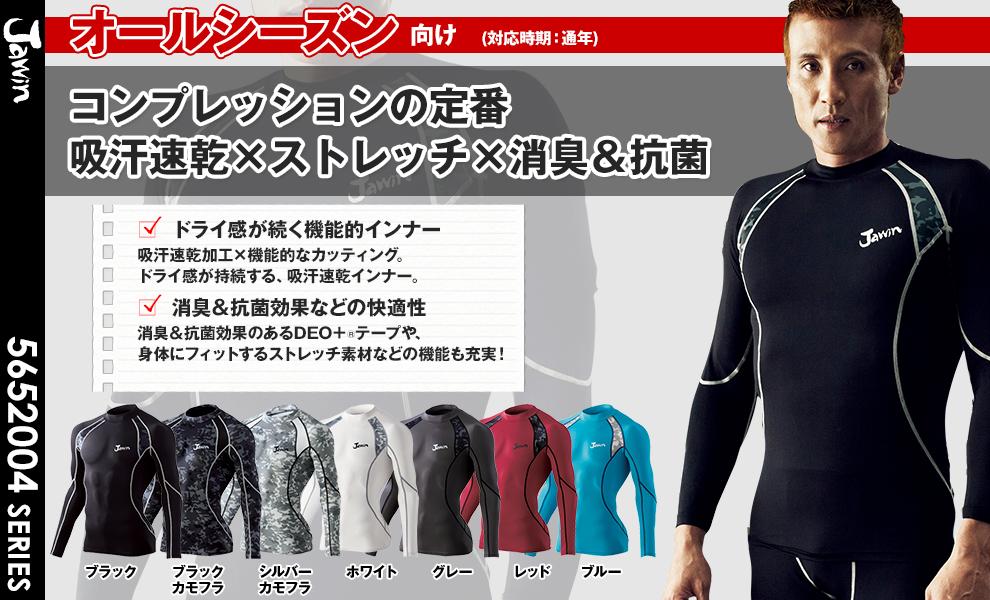 52004 ローネック長袖Tシャツ