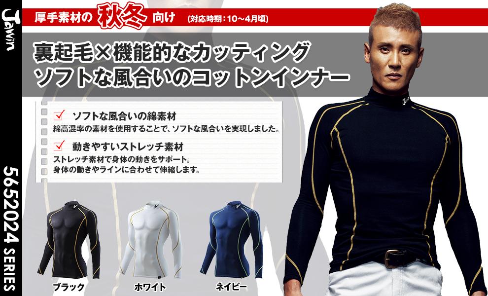 52024 ハイネック長袖Tシャツ