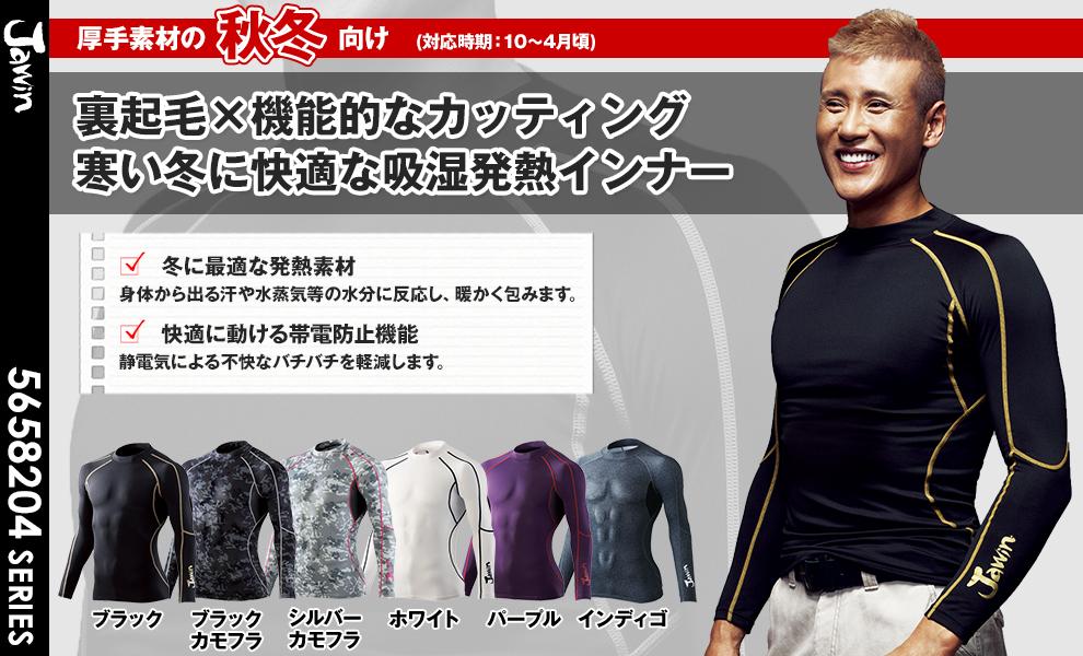 58204 ローネック長袖Tシャツ