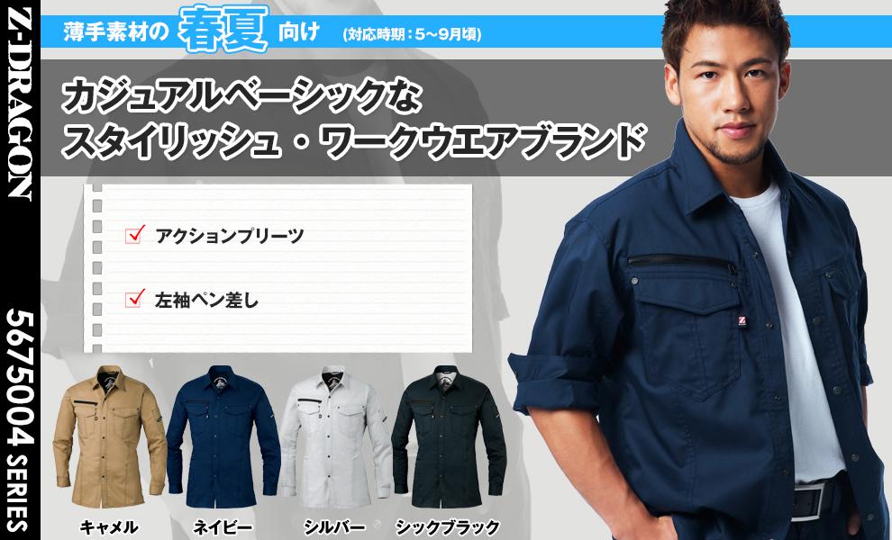 75004 ストレッチ長袖シャツ