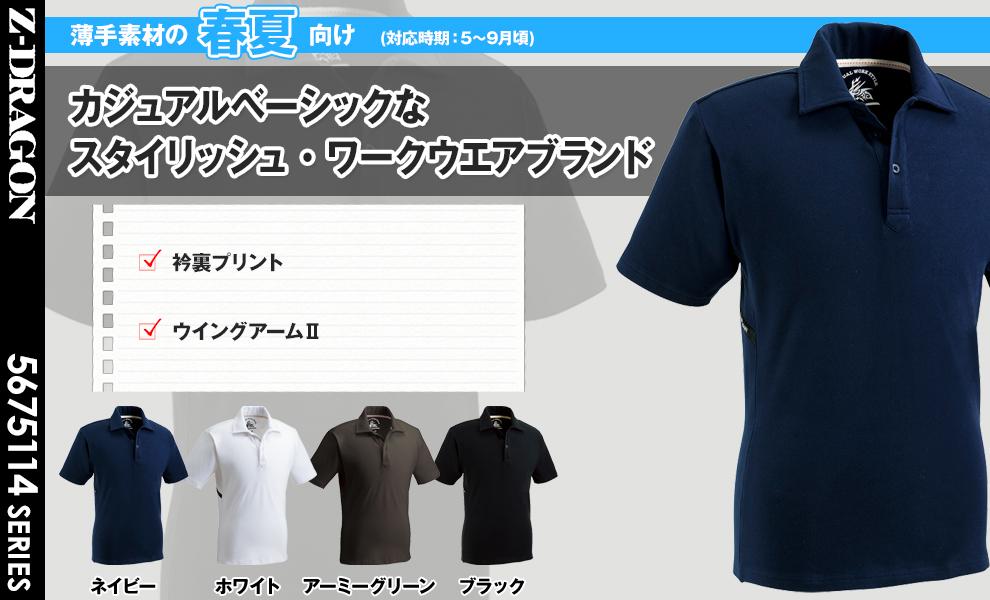 75114 半袖ポロシャツ