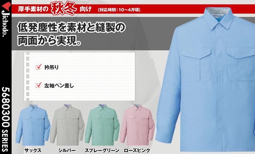 84304 長袖シャツ