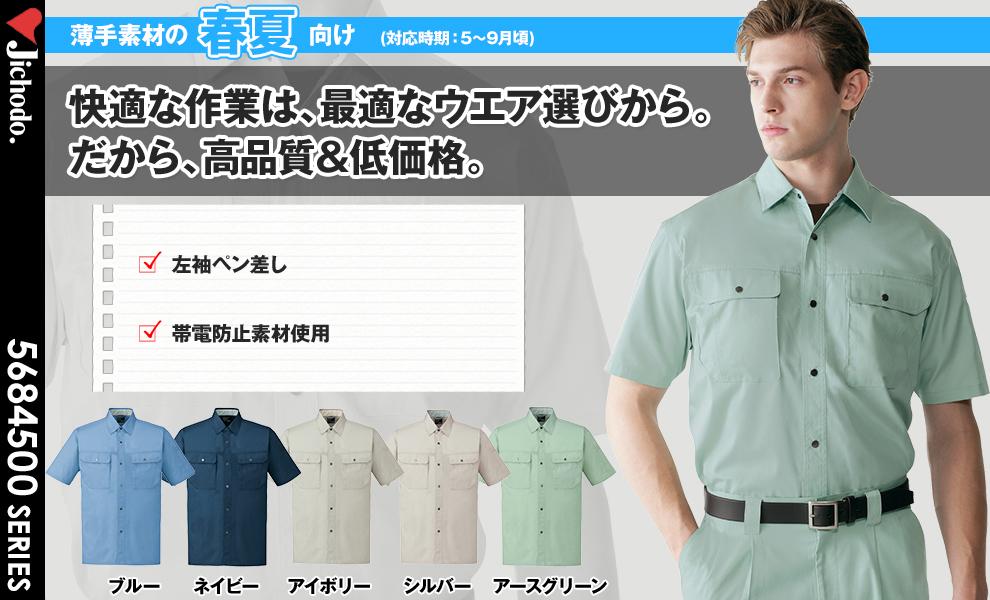 84514 半袖シャツ