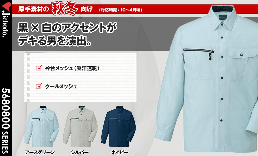 84804 長袖シャツ