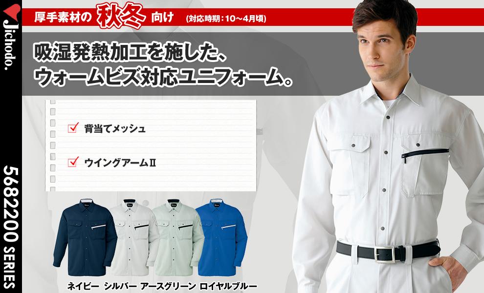 86204 長袖シャツ