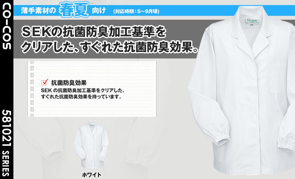1021 長袖調理白衣