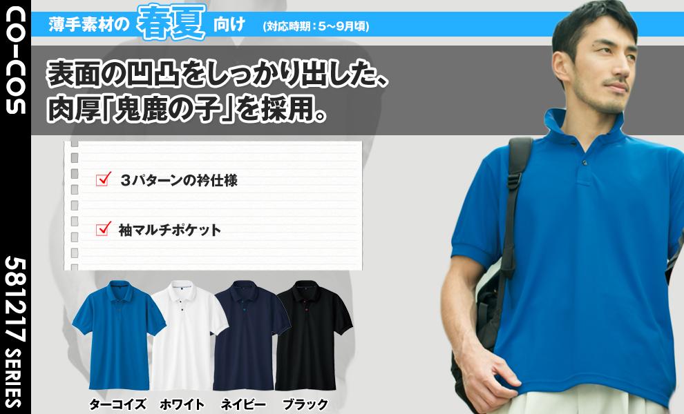 A1217 3WAYカラー半袖ポロシャツ