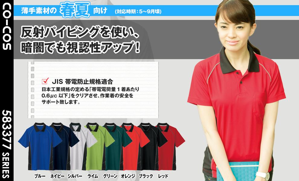 A3377 半袖ポロシャツ