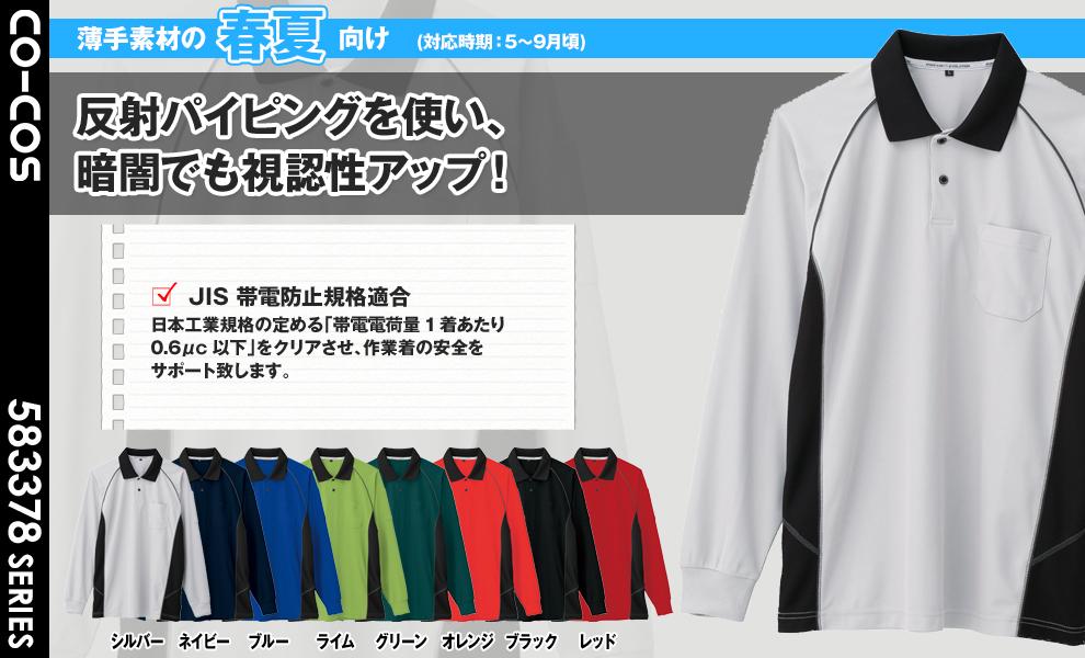 A3378 長袖ポロシャツ