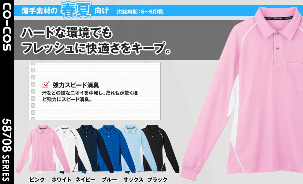 MX708 長袖ポロシャツ