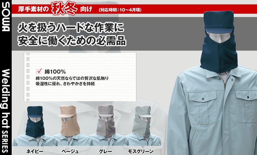 10012 溶接帽