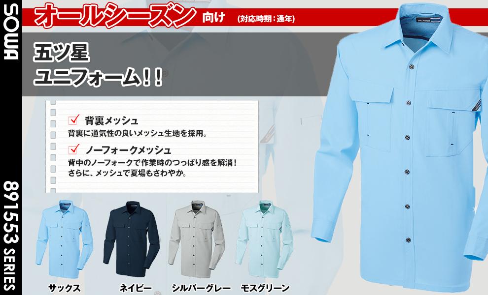 155 長袖シャツ