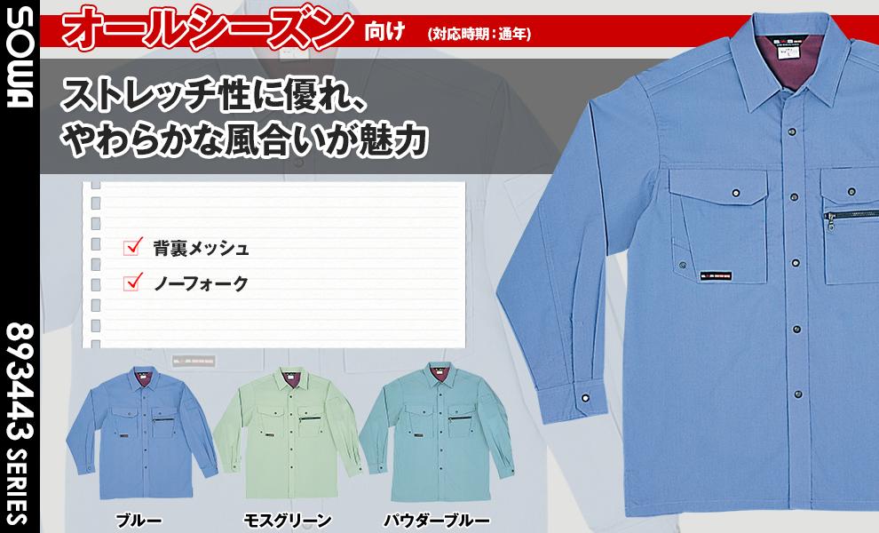 345 長袖シャツ