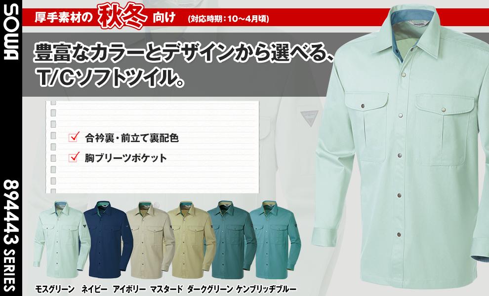 4445 長袖シャツ