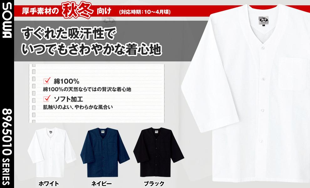 65011 ダボシャツ