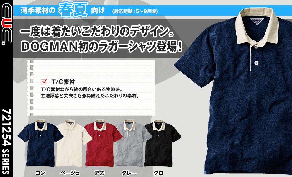 1254 半袖ラガーシャツ