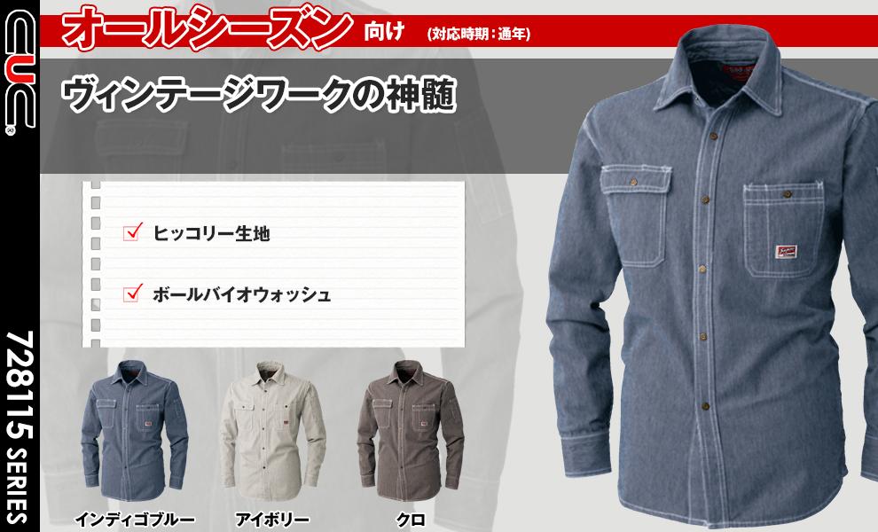 8111 長袖シャツ