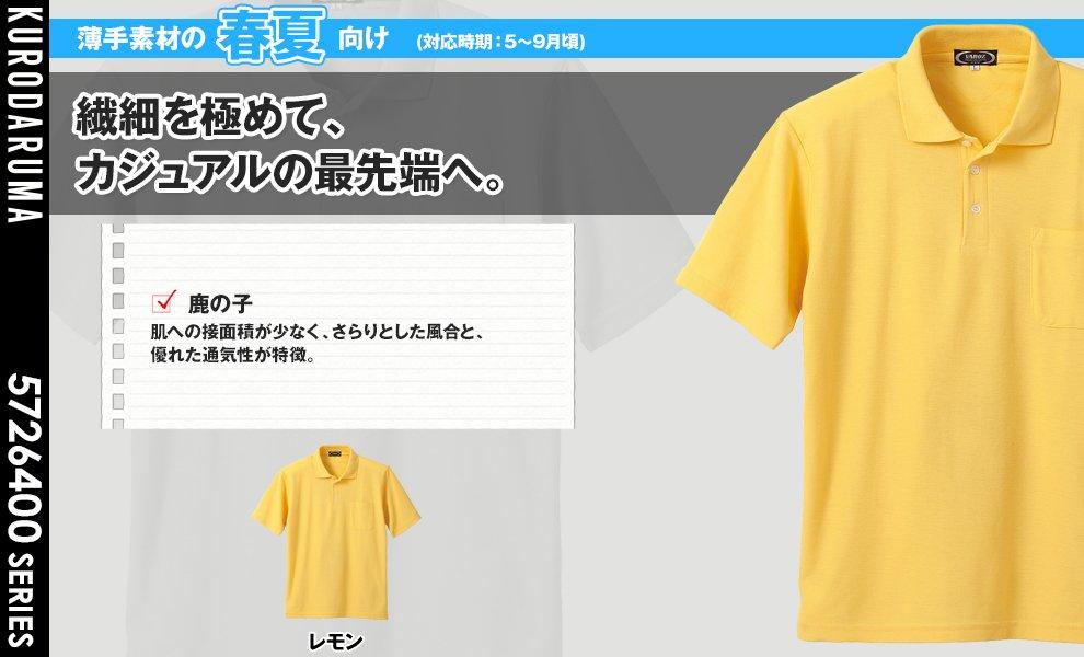 26400 ポロシャツ