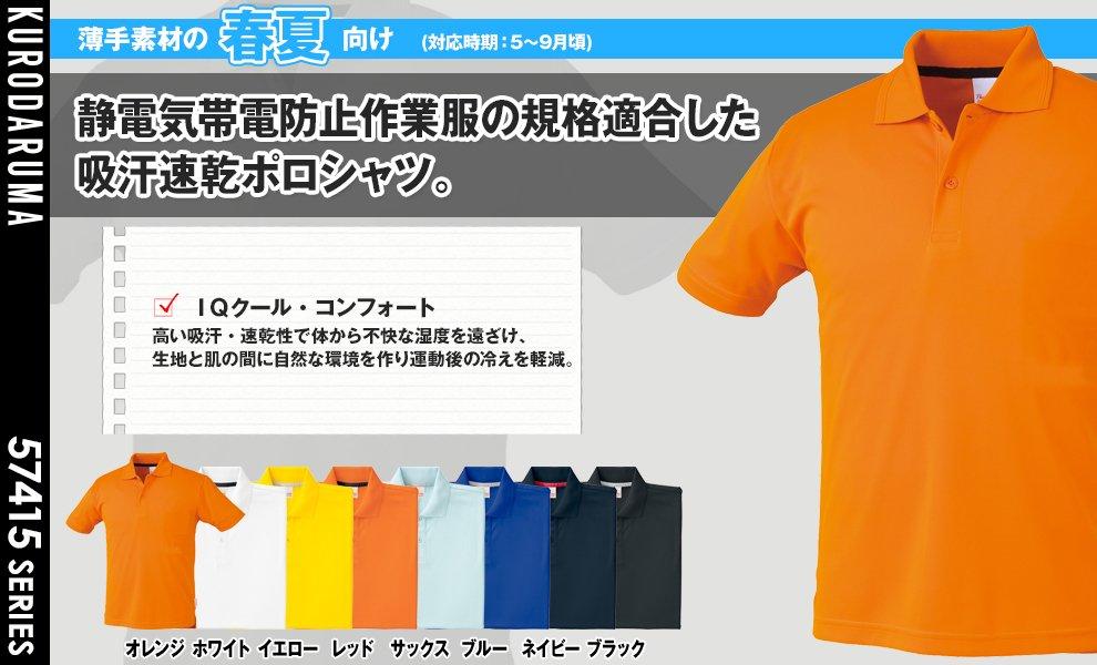 26415 ドライポロシャツ