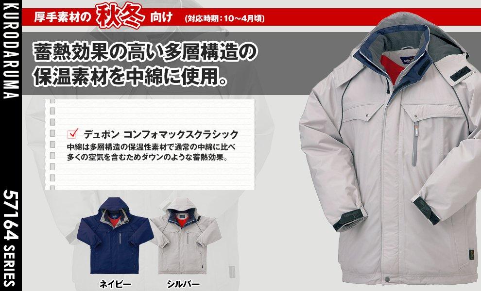 54164 防寒着コート