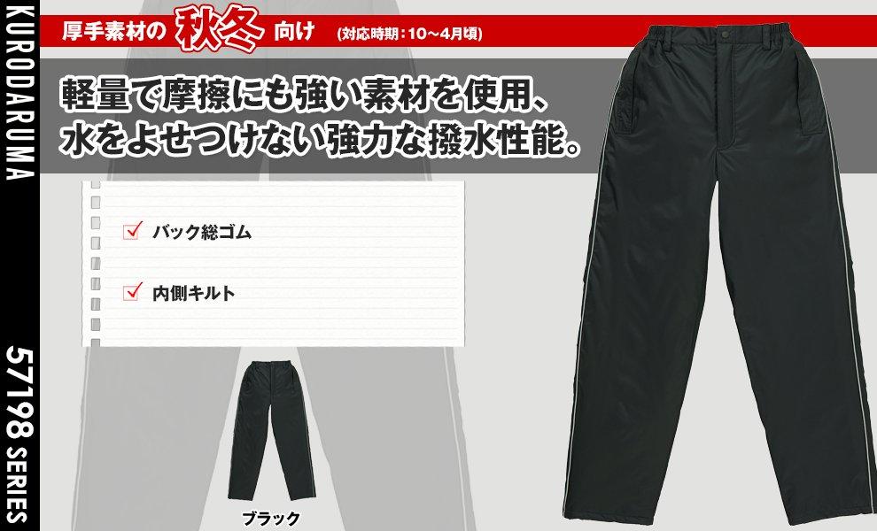 57198 防寒パンツ