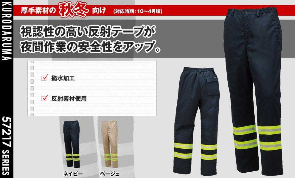 57217 防寒パンツ